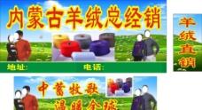 内蒙古羊绒图片