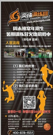 体育培训展架图片