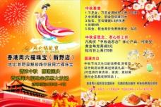 周六福中秋宣传彩页图片