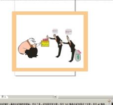 公益宣传贪污图片