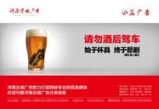 禁止酒驾公益海报