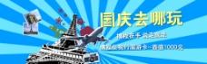 淘宝天猫十一国庆节促销海报