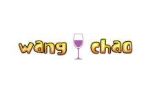 王朝  酒图片