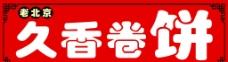 老北京九香卷饼图片