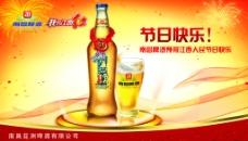 南昌啤酒报纸广告图片