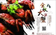 大蟹 蟹海报图片