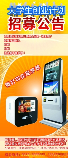 微信打印机创业展架图片