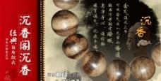 佛珠海报设计图片