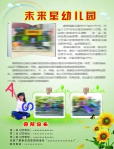 幼儿园海报背景图片