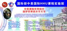 122中国际部展板图片