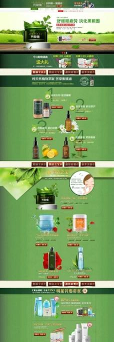 化妆品绿色清新风格首图片