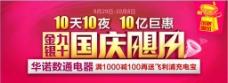 国庆购物海报图片