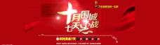 十月促销国庆节海报图片