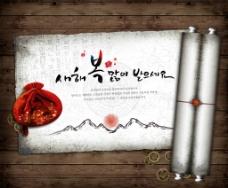 韩式书卷图片