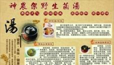 野生菌汤图片