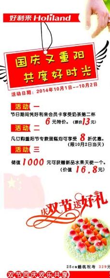 国庆重阳节展板图片