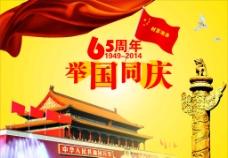国庆节65周年庆