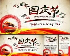 国庆节六十五周年