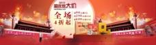 天安门背景国庆节海报
