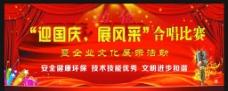 国庆节歌唱比赛幕布图片