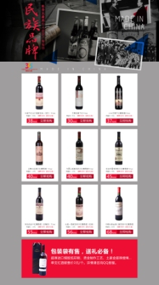 葡萄酒促销海报设计