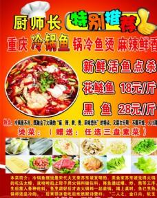 重庆冷锅鱼 厨师长特