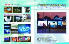 工艺制品宣传单页图片
