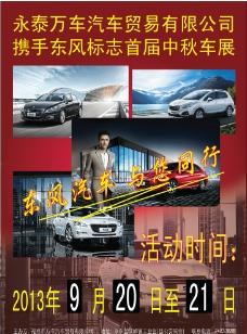 汽车宣传单原件转曲图片