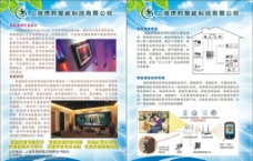 智能科技宣传单页图片