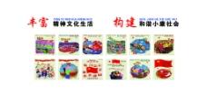 中国梦展板图片