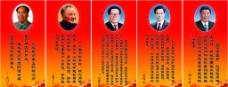 五大伟人领袖展板图片