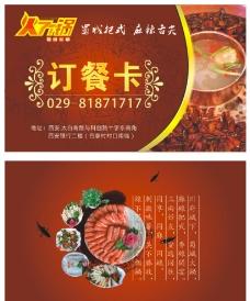 火锅店订餐卡图片