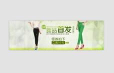 淘宝天猫女装女裤海报图片