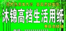 沐锦高档生活用纸图片