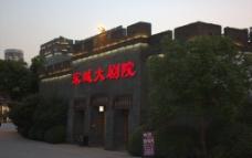 宋城大剧院图片
