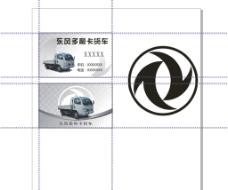 东风汽车名片 LOGO图片