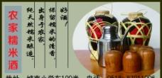 糯米 米酒圖片