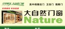 大自然门窗图片