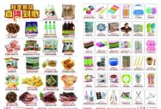 宣传册子内页  超市传图片