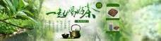 玄米茶海报