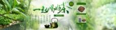 淘宝玄米茶海报