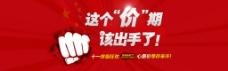淘宝国庆节假日促销海报