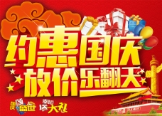 国庆节放价促销海报