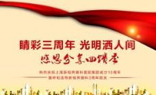 周年庆宣传