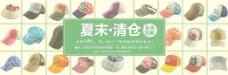 淘宝-夏末清仓