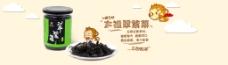 淘宝食品全屏海报