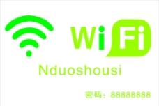 wifi密码图片