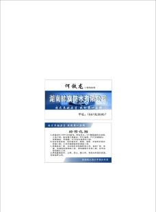 防水工程名片图片