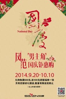 國慶海報圖片
