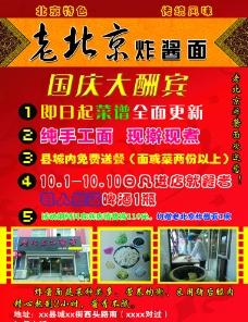 老北京炸醬面圖片